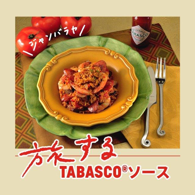 美味しい料理は国境を超える🌍  今週のゴールデンウィークは、TABASCO®ブランドと世界中を旅して、様々な国の料理を食べ歩き!   今回は、ご飯とハーブで作ることができるアメリカ南部の定番料理「エビとソーセージのジャンバラヤ」のレシピをご紹介します。#タバスコ #世界をちょっピリおいしく  材料: ・植物油 大さじ2 ・ソーセージ 200g ・スライスセロリ150g ・赤ピーマン 1個(みじん切り) ・にんにく 1欠(みじん切り) ・鶏がらスープの素 400g ・トマト缶 200g ・ローリエの葉1 ・TABASCO®ソース 小さじ1 ・オレガノ 小さじ¼ ・タイム 小さじ¼ ・米 170g ・エビ 250g  作り方: ・鍋に油を入れて、中火から強火にかける。 ・ソーセージ、セロリ、玉ねぎ、ピーマン、にんにくを加え、よくかき混ぜながら5分煮る。 ・鶏がらスープの素、トマト、ローリエの葉、タバスコ®ソース、オレガノ、タイムを入れてかき混ぜる。 ・沸騰したら火を弱め、蓋をせずに10分ほど煮込んで時々かき混ぜる。 ・ご飯を入れてかき混ぜ、蓋をして15分煮る。 ・エビを入れて、蓋をしてさらに5分煮る。 ・蓋をして10分間放置しておく。 ・ローリエの葉を取り除いて、お皿に盛り合わせたらできあがり。 . . . . . #おうちごはん #ジャンバラヤ #インド料理 #スパイシー料理 #朝ごはん #ブランチ #おうちカフェ