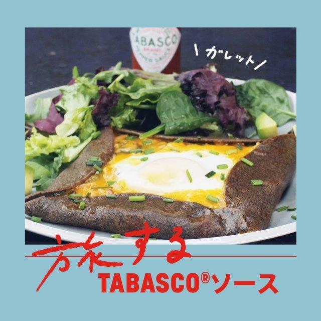 TABASCO®ソースを使った世界の本格料理で、冒険心を満たしましょう。  卵とそば粉を使ったレシピで、おうちでガレットを再現すれば、一気にフランス家庭のテーブルに🇫🇷 #タバスコ #世界をちょっピリおいしく  材料: <ガレットの皮> ・そば粉 125g ・卵(Lサイズ)1個 ・牛乳または水 150ml ・オリーブオイル 適量  <具> ・オリーブオイル 大さじ1 ・TABASCO®ソース 小さじ2 ・玉ねぎ (小口切り)1/2個 ・ハム(細切り)2枚 ・お好みのきのこ 120g ・ベビーほうれん草 40g ・生クリーム 100ml ・チェダーチーズ 100g ・卵 2個 ・あさつき 適量 ・塩コショウ 適量  作り方: <ガレットの皮> ・ボウルに<ガレットの皮>用のそば粉、塩を入れてふるう。 ・卵を割り入れ、よく混ぜ合わせる。 ・卵を割り入れ、よく混ぜ合わせる。 ・混ぜながら生地がなめらかなクリーム状態になるまで牛乳または水を加え、冷蔵庫で寝かせる。  <具> ・フライパンにオリーブオイルを熱し、玉ねぎを入れてよく炒める。 ・きのこ、ハムを入れて焼く。 ・ベビーほうれん草を入れ、2分炒める。 ・TABASCO®ソース、クリームを入れとろみがつくまで煮込む。 ・塩コショウをふっておく。 ・同じフライパンをきれいにしてオリーブオイルを熱し、<ガレットの皮>の生地を流し入れて全体に薄く広げる。 ・1分ほど焼き、裏返してさらに焼く。 ・クリームソースの半分を皮の上に乗せる。 ・卵を割り入れ、チーズの半分をふりかける。 ・蓋をして卵が好みの硬さになるまで焼く。 ・生地の四方を内側に折る。 ・お皿に移し、残りの生地と具でもう一枚を作る。 ・最後に塩コショウをふりかけ、出来上がり! . . . . . #おうちごはん #ガレット #フランス料理 #卵料理 #そば粉 #朝ごはん #ブランチ #おうちカフェ