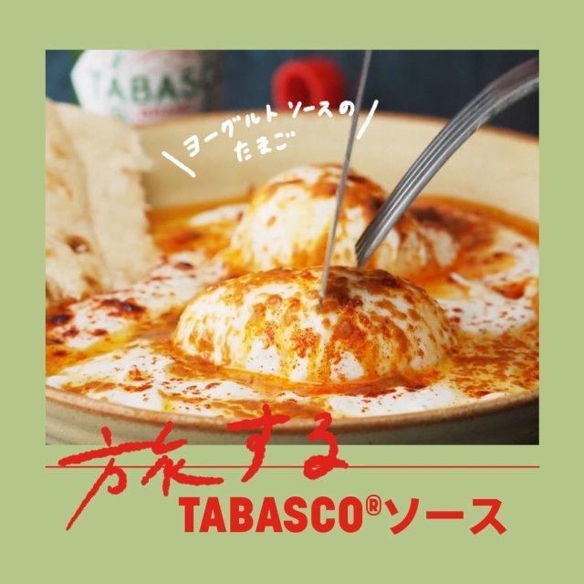 世界中で様々な調理方法で楽しまれている卵料理。   ゴールデンウィークは気分を変えて、ヨーグルトソースを使ったポーチドエッグで、トルコ風の朝食なんていかが?🇹🇷#タバスコ #世界をちょっピリおいしく  材料: ・TABASCO®ハラペーニョソース 大さじ1 ・TABASCO®チポートレイソース 大さじ1 ・卵 4個 ・ギリシャヨーグルト 250ml ・ディル(きざみ) 大さじ1 ・にんにく(潰したもの)2片 ・ビネガー 120ml ・無塩バター 大さじ3 ・パプリカパウダー 小さじ1 ・塩コショウ 適量 ・ピタパン お好み量  作り方: ・ソースパンに水を沸騰させる。 ・その間に、ヨーグルト、TABASCO®ハラペーニョソース、ディル、にんにく、塩コショウをボウルに入れ、二つの皿に分けて、置いておく。 ・中火にし、ビネガーを入れる。 ・スプーンを使って水をかき混ぜ渦を作り、別皿に分けた卵をゆっくりと流し入れる。白身が固まるまで3~4分茹でる。穴あきスプーンを穴あきおたまを使って卵を取り出し、キッチンペーパーで水気を取る。 ・卵を二つずつヨーグルトを入れた皿にのせる。 ・フライパンでバターを溶かし、粗熱を取る。TABASCO®チポートレイソースを入れて混ぜたソースを卵の上にかけ、パプリカパウダーを振り、仕上げる。 ・ピタパンと一緒に召し上がれ。 . . . . . #おうちごはん #トルコ料理 #ポーチドエッグ #卵料理 #朝ごはん #ブランチ #おうちカフェ #朝食