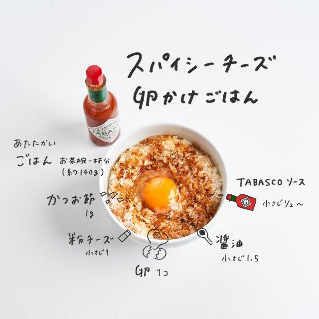 【TABASCO®残り物アレンジ】  もち おえかきレシピ (@__mo_chi) との初コラボレーションから生まれた、おうちでも簡単に作れるTABASCO®ソースを使った残り物アレンジ第五弾!  忙しい朝には欠かせない卵かけご飯。今日は特別にチーズとTABASCO®ソースをかけて、洋風卵かけご飯なんていかがでしょう? . . . . . #タバスコ残り物アレンジ #タバスコ #世界をちょっピリおいしく #残り物 #残り物ごはん #残り物アレンジ #残り物弁当 #おうちごはん #卵かけご飯 #卵料理