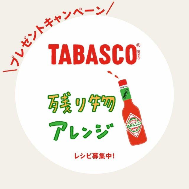 残り物シリーズは楽しめましたか?あなたの残り物レシピを #タバスコ残り物アレンジ でシェア!シェアしていただいた方々の中から5名様のレシピをTABASCO®ジャパン公式アカウントに投稿し、特別な商品をプレゼント!締め切りは6月18日まで。  ▼応募方法(6/18まで)  ・@tabascojapanをフォロー ・#タバスコ残り物アレンジ のハッシュタグで、TABASCO®︎ソースを作った残り物アレンジの写真と作り方を投稿する  当選者にはDMにて案内いたします。  皆さまからの投稿をお待ちしています! . . . . #タバスコ #世界をちょっピリおいしく #残り物 #残り物ごはん #残り物アレンジ #残り物弁当 #おうちごはん #プレゼントキャンペーン #プレゼント企画 #オリジナルレシピ #キャンペーン